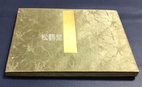 """《金乌运行图》1件,日本老旧画册,经折装,布质封底封面,手绘,设色彩绘,绢本,裱于纸质册页之内,内为1组14种画作,表现了混沌日未出,日始出,日升,日居中,日始降,日没,归于一圆复始之主题,寄托了万物运行有其规律,周而复始之普遍哲理,与我国""""天行有常"""",""""荣枯相替""""的传统思想颇为相似,极罕见富有哲思的画作,绘制精致,色泽好,上等颜料,版面大小适中,精巧优美,老旧之物。"""