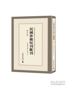 民国珍稀短刊断刊·四川卷 全19册
