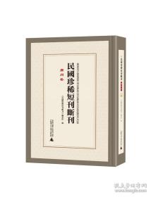 民国珍稀短刊断刊·广州卷 全12册