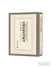 民国珍稀短刊断刊·西北卷(含内蒙古) 全21册