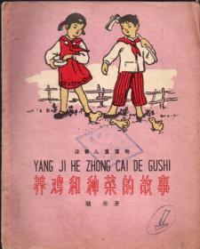 《养鸡和种菜的故事》【1960年一版一印。品如图】