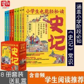 小学生也能轻松读史记 全8册