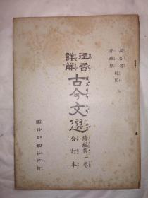 注音详解古今文选续编第一卷合订本至第五卷合订本共5本合售