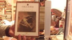 印度艺术简史--[美]罗伊·C·克雷文 著;王镛、方广羊、陈聿东 译 / 中国人民大学出版社(32开,9品)中租屋-西边北堆放
