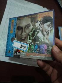 银汉双星DVD/VCD私人珍藏