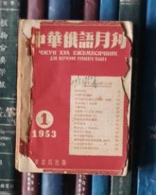 中华俄语月刊(1953年第1一12期)合订本