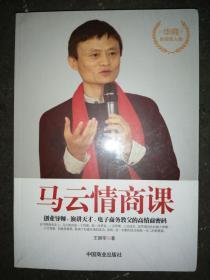马云情商课:创业导师、演讲天才、电子商务教父的高情商密码(正版全品未拆封)