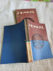 上古神话演义(第二、三卷)