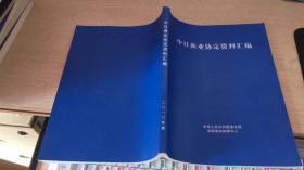 中日渔业协定资料汇编 2010