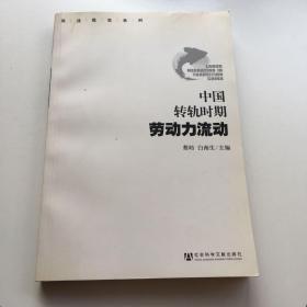 中国转轨时期劳动力流动
