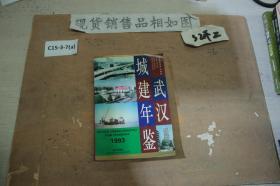 武汉城建年鉴1993