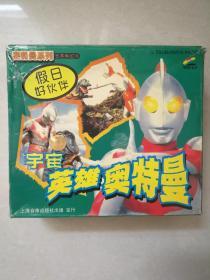 奥特曼系列日本科幻片 10vcd(实有8碟,缺2碟)外盒有破损