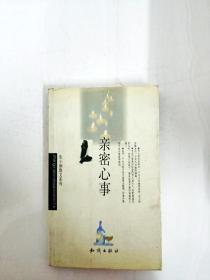DI2151330 亲密心事--张小娴散文系列【内略有水渍斑渍】