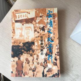 安顺文史资料 第三辑:安顺解放前后