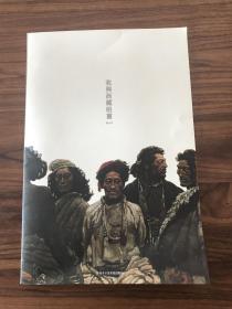 我与西藏组画 陈丹青著