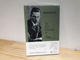 最好的里尔克(著名台湾旅美翻译家、诗人秀陶经典译本,涵盖里氏主要名篇佳作,译风讲究高贵,字字珠玑)