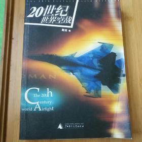 20世纪世界空战