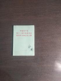 中国共产党第十三届中央委员会第四次全体会议公报 浙江一次