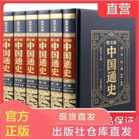 【豪华皮面】6册 中国通史全套 正版原著 中国历史书籍中国古代史