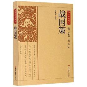 国学经典藏书:战国策