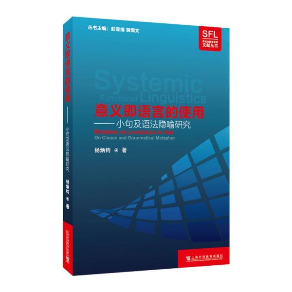 系统功能语言学文献丛书·意义即语言的使用:小句及语法隐喻研究