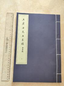 王虚舟先生墨迹,套装书散本,线装仿古好纸,版权页在第一册上,此册不见版权页,少见的好书,书法爱好者收藏,好书