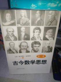 古今数学思想(第2册)(书口扉页有章内新)