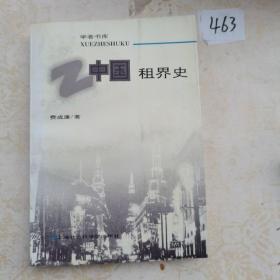 中国租界史