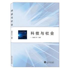 科技与社会  潘建红 著 武汉大学出版社 9787307218949