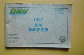 1997加州驾驶者手册