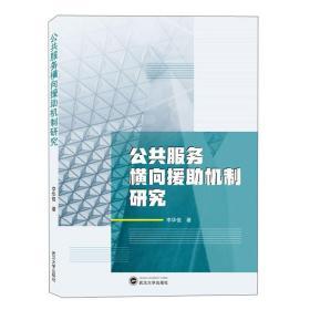 公共服务横向援助机制研究  李华俊 著 武汉大学出版社  9787307217744