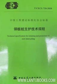 中国工程建设标准化协会标准 T/CECS 720-2020 钢板桩支护技术规程 15112.36265 建研地基基础工程有限责任公司 中国建筑工业出版社