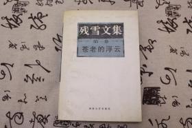 (残雪签名本)《残雪文集》第一卷,稀见签本名,含时间地点,一版一印,永久保真