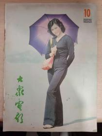 大众电影【1980年10】