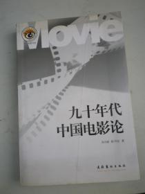 九十年代中国电影论  徐甡民著