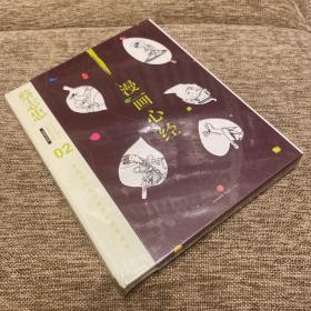 蔡志忠漫画古籍典藏系列:漫画心经
