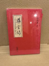 讲堂录:青年毛泽东脩身与国文笔记手迹