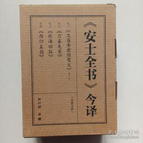 安士全书今译   全五册 原盒装