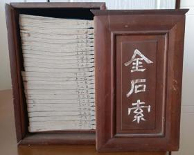 清光绪癸巳年上海積山书局印《金石索》(原木箱,24册全,全图本)