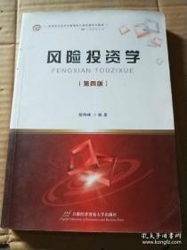 风险投资学(第四版)9787563813698