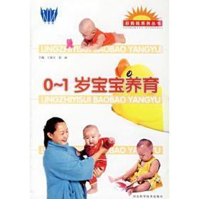 0-1岁宝宝养育