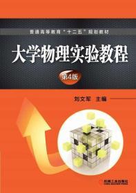 {全新正版现货} 大学物理实验教程 9787111489375 刘文军主编 机