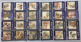 上海版 三国演义连环画48本全套