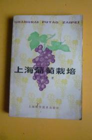 上海葡萄栽培(上海科学技术出版社)