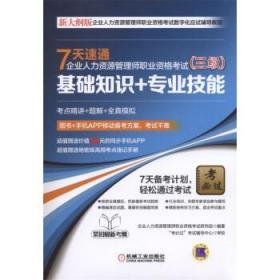 {全新正版现货} 7天速通企业人力资源管理师职业资格考试:三级:基