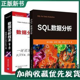 SQL数据分析+数据分析技术 第2版 使用SQL和Excel工具 数据分析方案 SQL数据分析的聚合函数数据分析窗口函数导入和导出技术书籍