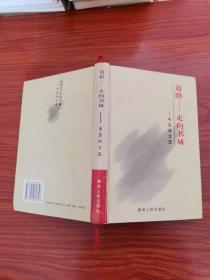 道路——走向书城:韦克诗文选
