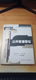 公共管理导论 (第二版)
