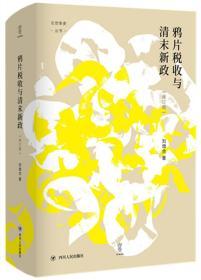 鸦片税收与清末新政(修订版)