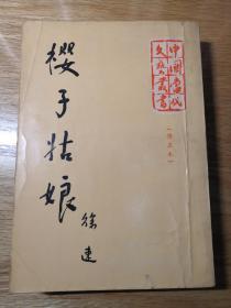 222老港版文学  徐速  樱子姑娘  高原出版社1973年再版